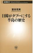 日韓がタブーにする半島の歴史(新潮新書)(新潮新書)