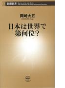 日本は世界で第何位?(新潮新書)(新潮新書)