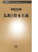 仏教と資本主義(新潮新書)(新潮新書)