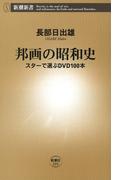 邦画の昭和史―スターで選ぶDVD100本―(新潮新書)(新潮新書)