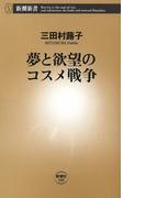 夢と欲望のコスメ戦争(新潮新書)(新潮新書)