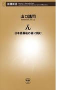 ん―日本語最後の謎に挑む―(新潮新書)(新潮新書)