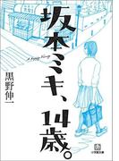 坂本ミキ、14歳。