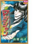 新マジシャン volume7(マジシャン/ミステリーボニータ)