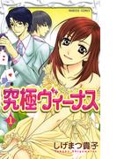究極ヴィーナス 1(プリンセス・コミックス)