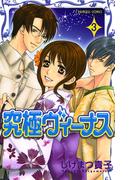 究極ヴィーナス 3(プリンセス・コミックス)
