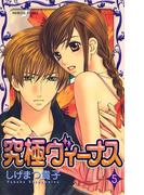 究極ヴィーナス 5(プリンセス・コミックス)