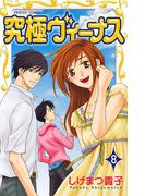 究極ヴィーナス 8(プリンセス・コミックス)