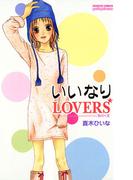 いいなりLOVERS(プリンセスコミックス プチプリ)