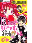 好きです鈴木くん!! 5(フラワーコミックス)