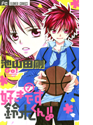 好きです鈴木くん!! 7(フラワーコミックス)