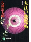 大江戸艶魔帖(祥伝社文庫)