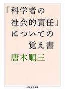 「科学者の社会的責任」についての覚え書(ちくま学芸文庫)