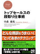 トップセールスの段取り仕事術(PHPビジネス新書)