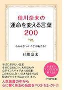 佳川奈未の運命を変える言葉200(PHP文庫)