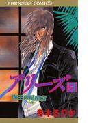アリーズ 3 海王の星座宮(プリンセス・コミックス)
