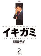 イキガミ 2(ヤングサンデーコミックス)