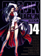 ブラック・ラグーン 4(サンデーGXコミックス)