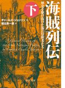 海賊列伝(下) - 歴史を駆け抜けた海の冒険者たち(中公文庫)