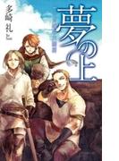 夢の上 - サウガ城の六騎将(C★NOVELS)