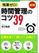 【期間限定価格】残業ゼロ!時間管理のコツ39