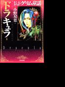 まんがグリム童話 ドラキュラ(13)