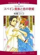 スペイン貴族と恋の歌姫(1)(ロマンスコミックス)