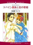 スペイン貴族と恋の歌姫(7)(ロマンスコミックス)