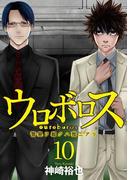 ウロボロス―警察ヲ裁クハ我ニアリ― 10巻(バンチコミックス)