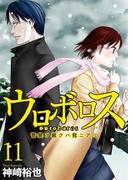 ウロボロス―警察ヲ裁クハ我ニアリ― 11巻(バンチコミックス)