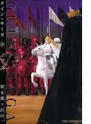 グイン・サーガ(6)(CR comics)