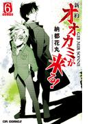 新約 オオカミが来る!(6)(CR comics)