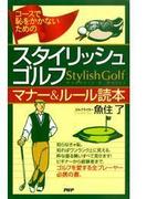 コースで恥をかかないための スタイリッシュ・ゴルフ マナー&ルール読本(PHPハンドブックシリーズ)