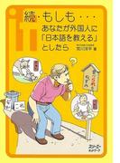 続・もしも…あなたが外国人に「日本語を教える」としたら〈デジタル版〉