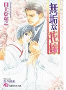無垢な花嫁(白泉社花丸文庫)