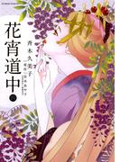 花宵道中 4(フラワーコミックスαスペシャル)