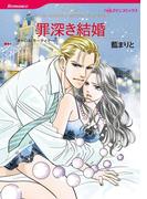 罪深き結婚(ハーレクインコミックス)