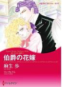 伯爵の花嫁(ハーレクインコミックス)