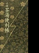 必携茶湯便利帳 改訂版