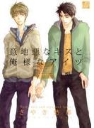 意地悪なキスと俺様なアイツ(3)(drapコミックス)
