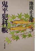 鬼平犯科帳(三)