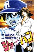 ショー☆バン(11)(少年チャンピオン・コミックス)