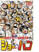 ショー☆バン(24)(少年チャンピオン・コミックス)