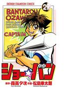 ショー☆バン(27)(少年チャンピオン・コミックス)