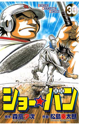 ショー☆バン(30)(少年チャンピオン・コミックス)