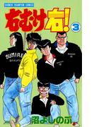 右むけ右!(3)(少年チャンピオン・コミックス)