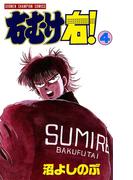右むけ右!(4)(少年チャンピオン・コミックス)