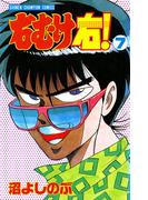 右むけ右!(7)(少年チャンピオン・コミックス)