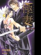 極・妻【特別版】(Cross novels)