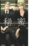 秘蜜【特別版】(Cross novels)